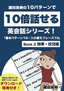 Book 3 物事・状況編