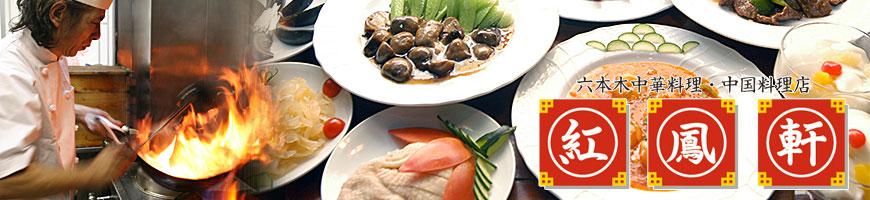 六本木中華料理店「紅鳳軒」の広告プロデュース&プロモーション