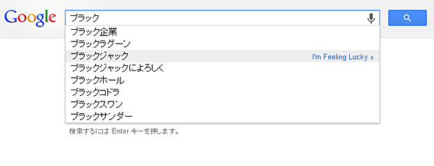 「Googleサジェスト削除」サービス