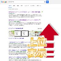 SEO(検索エンジン最適化)対策