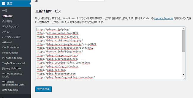 WordPressのPing送信設定