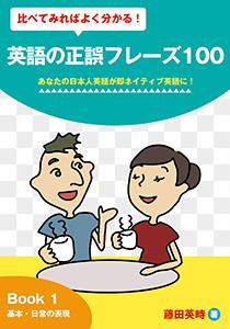比べてみればよく分かる!英語の正誤フレーズ100 あなたの日本人英語が即ネイティブ英語に!: Book 1 基本・日常の表現