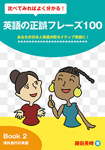 比べてみればよく分かる!英語の正誤フレーズ100 あなたの日本人英語が即ネイティブ英語に!: Book 2 海外旅行の英語
