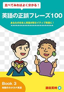 比べてみればよく分かる!英語の正誤フレーズ100 あなたの日本人英語が即ネイティブ英語に!: Book 3 和製のカタカナ英語