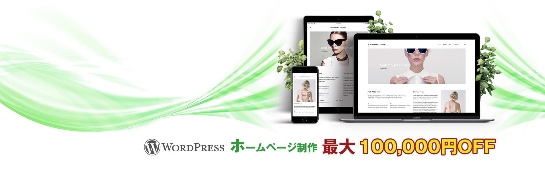 レスポンシブデザイン・サイト制作